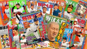 【野球の仕事がしたい方】フリーの編集者とライターを大募集中!
