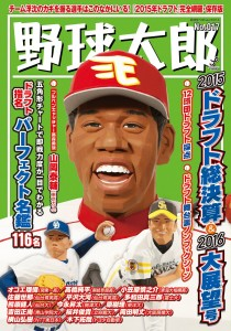 『野球太郎No.017 2015ドラフト総決算&2016大展望号』は11月28日発売!!