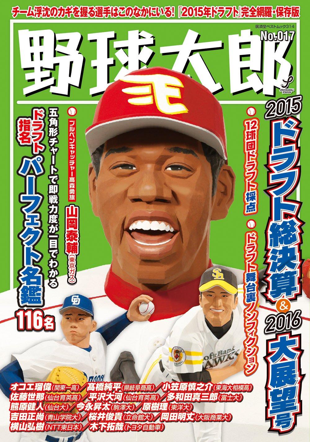 お詫びと訂正『野球太郎No.017 2015ドラフト総決算&2016大展望号』