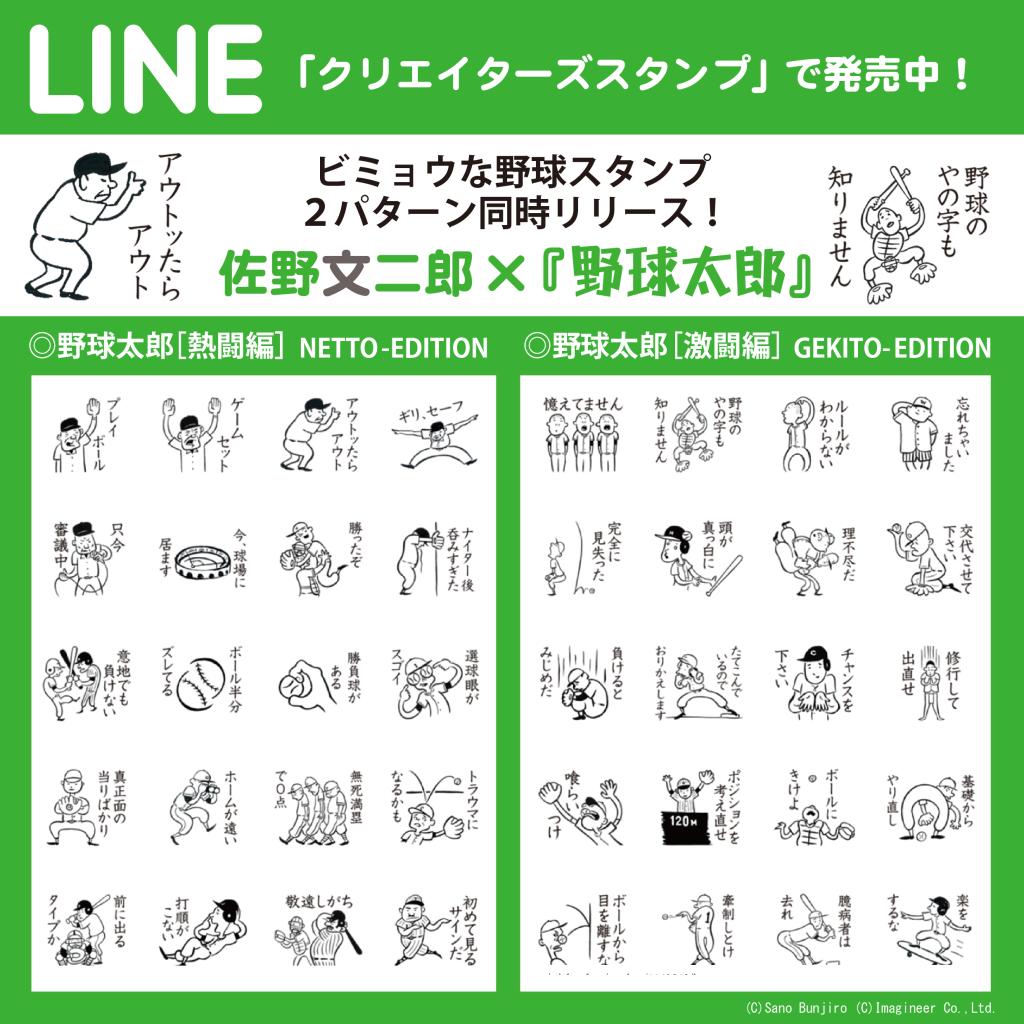 『野球太郎』のLINEクリエイターズスタンプが登場!