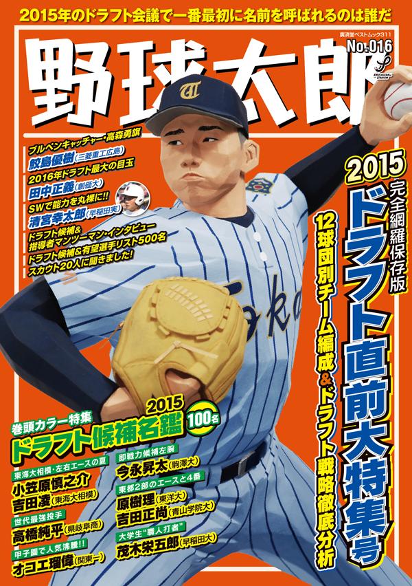 『野球太郎No.016 2015ドラフト直前大特集号』お詫びと訂正