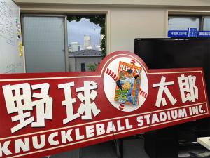 極私的プロ野球ドラフト会議2015 ~僕らの夢は叶うのか? 『野球太郎』が自分勝手なドラフト会議を開催!