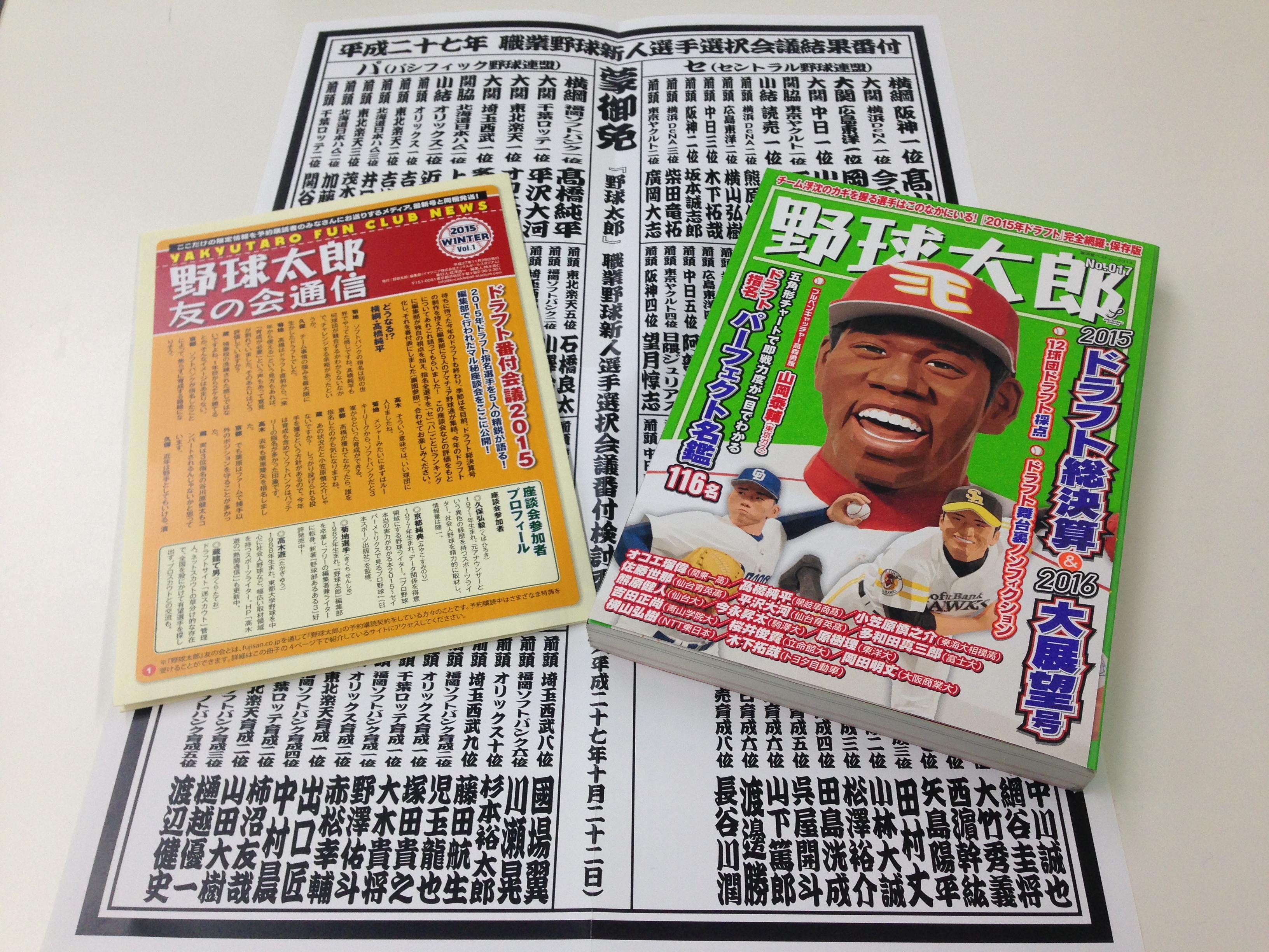 お得な『野球太郎』年間予約購読サービス開始!