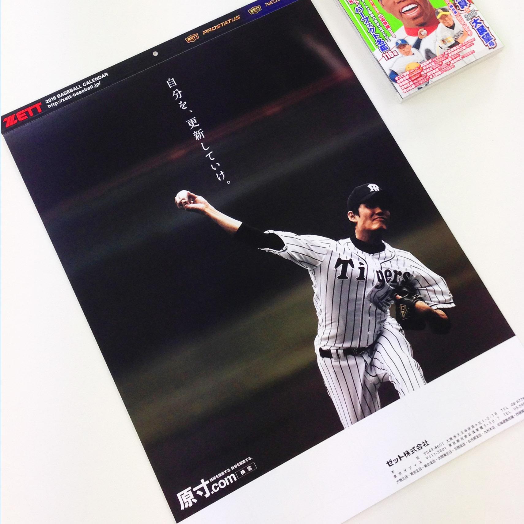 「2016年版ゼットベースボールカレンダー(壁掛け版)」を10名様にプレゼント