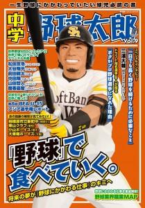 『中学野球太郎Vol.9 特集「野球」で食べていく。~将来の夢が「野球にかかわる仕事」のキミへ』は12月18日発売!