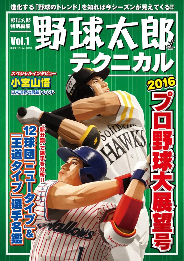 お詫びと訂正『野球太郎テクニカルVol.1[2016プロ野球大展望号]』