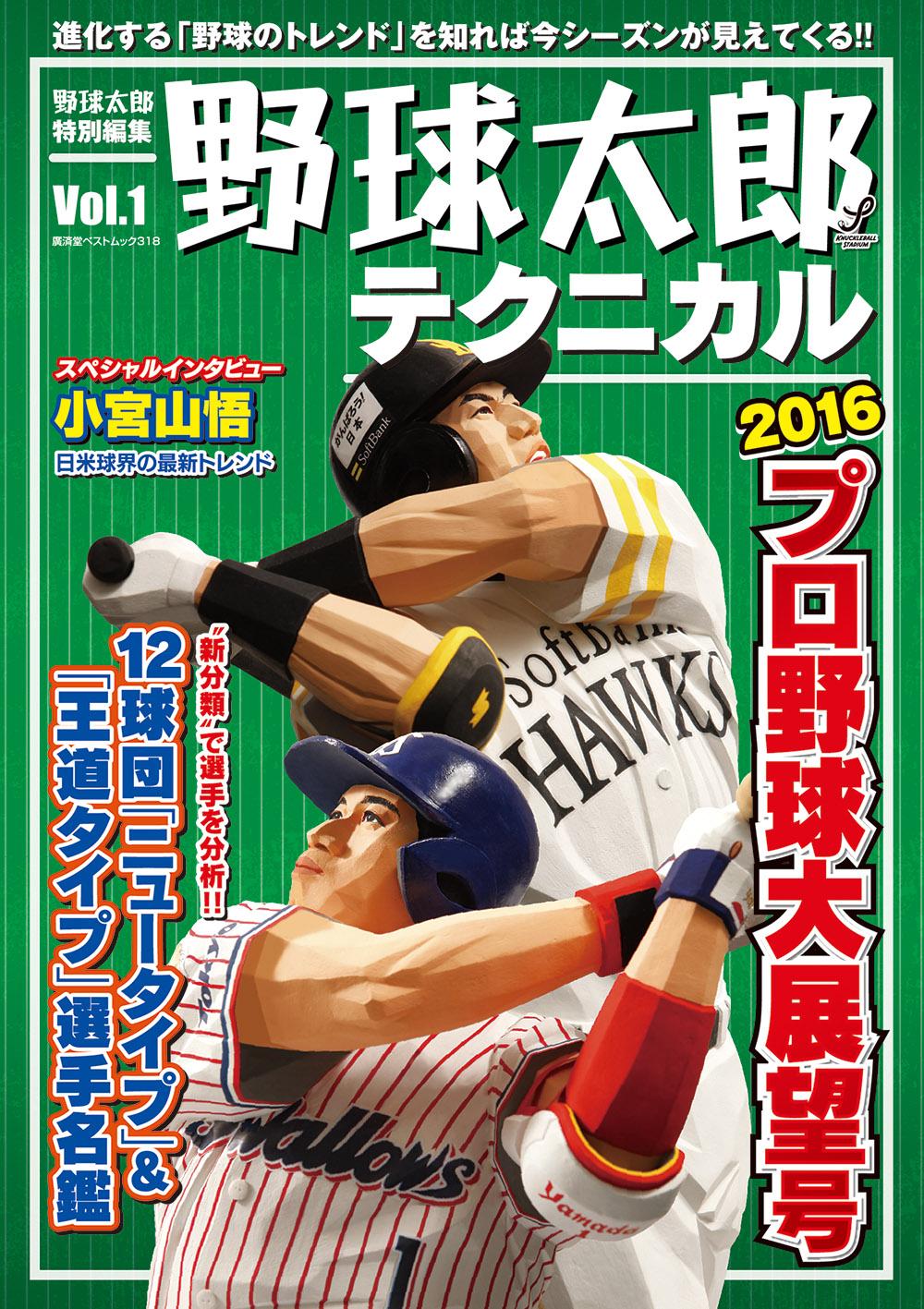 『野球太郎テクニカルVol.1[2016プロ野球大展望号]』は1月30日発売!!