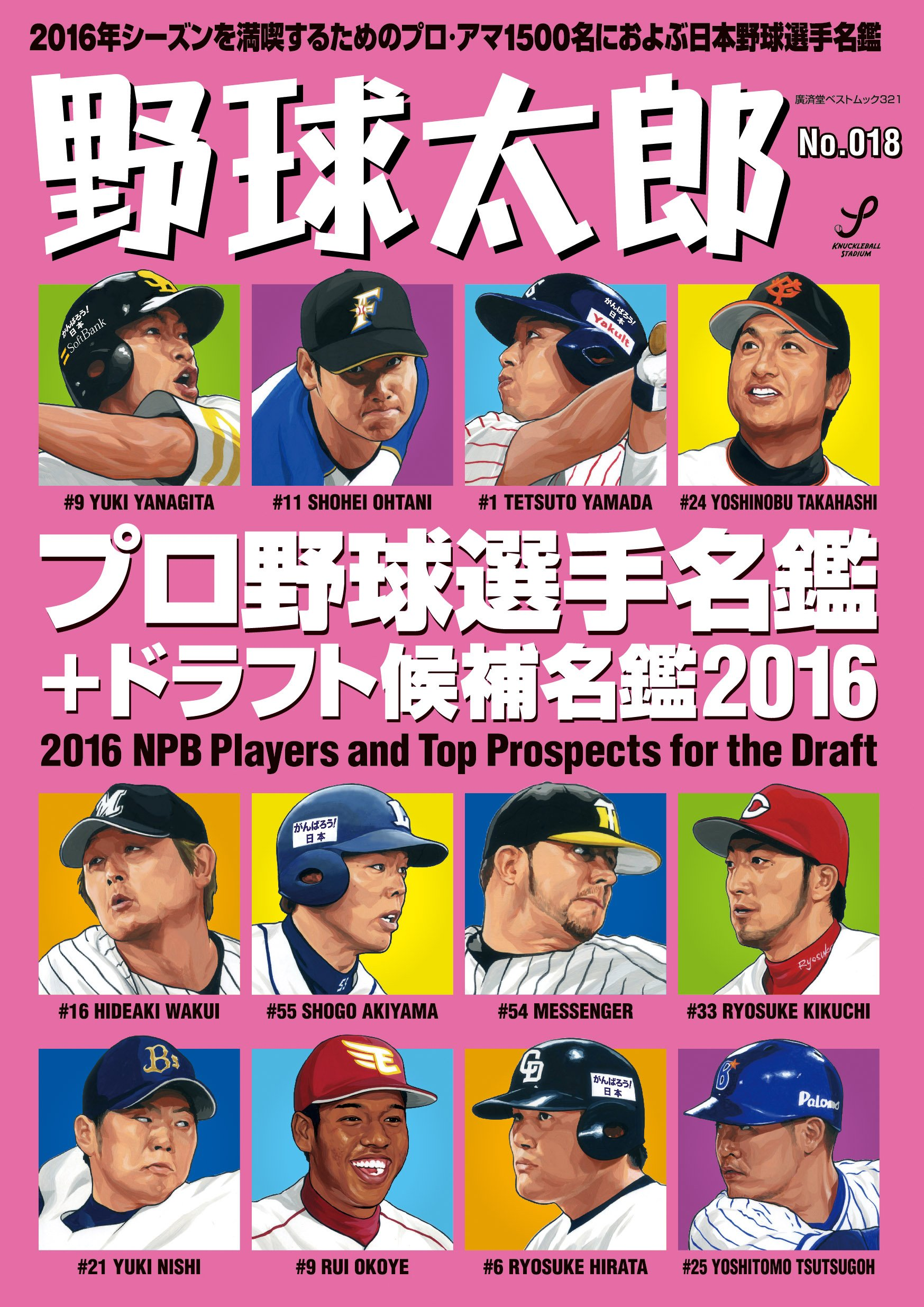 お詫びと訂正『野球太郎No.018 プロ野球選手名鑑+ドラフト候補名鑑2016』