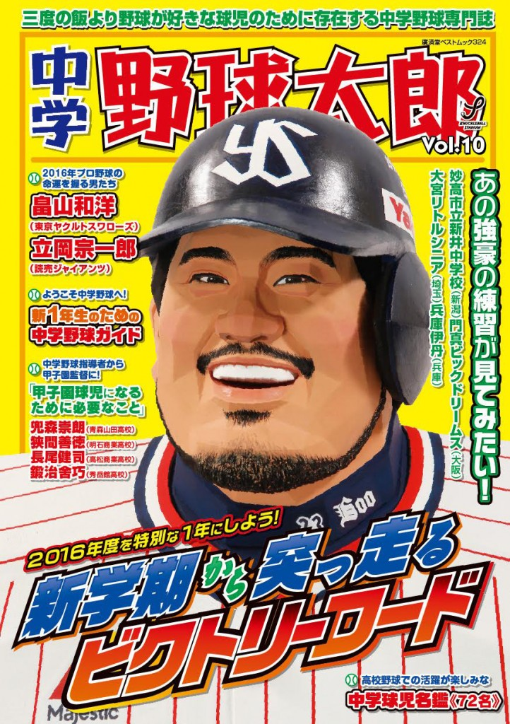 『中学野球太郎Vol.10〜新学期から突っ走るビクトリーロード』 (3月17日発売!)