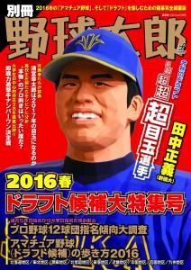 お詫びと訂正『別冊野球太郎[2016春]ドラフト候補大特集号』