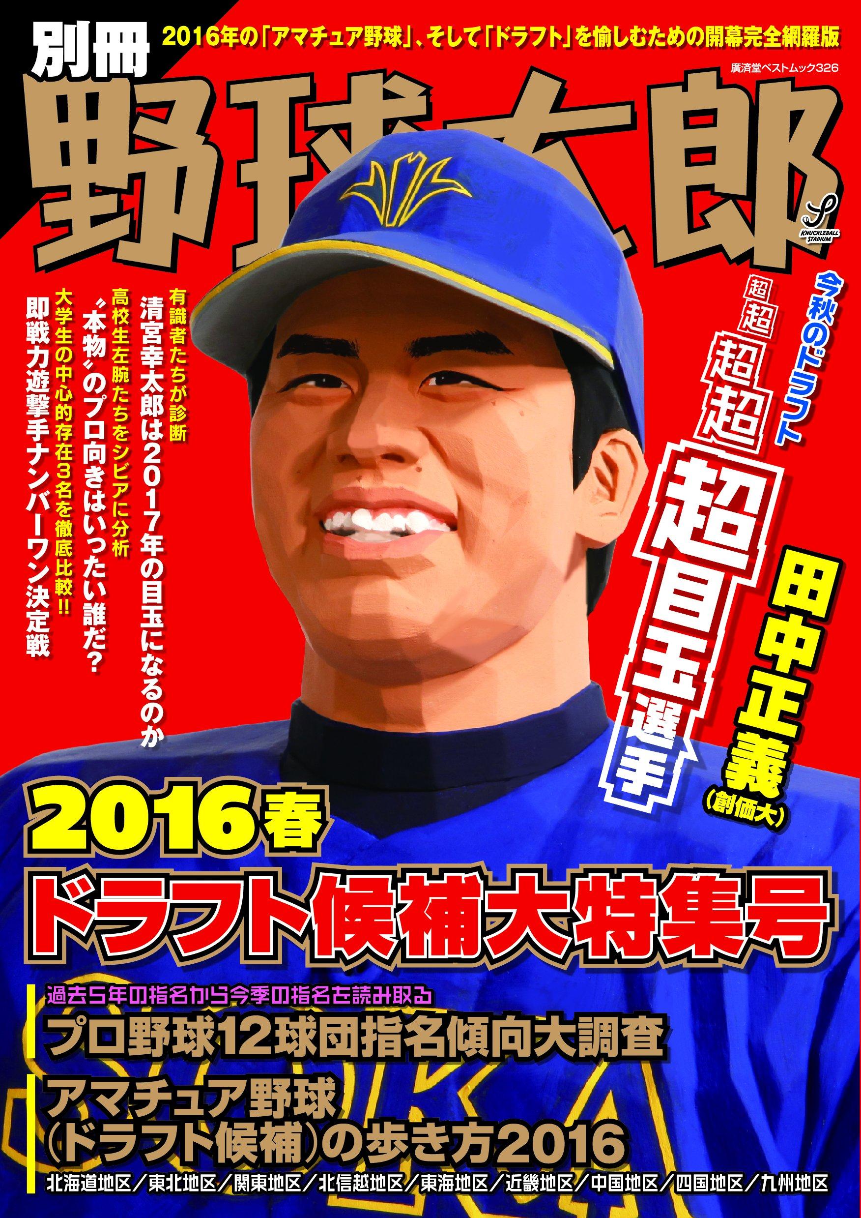 この1冊で2016ドラフト戦線を追いかけろ!『別冊野球太郎[2016春]ドラフト候補大特集号』は3月31日発売!