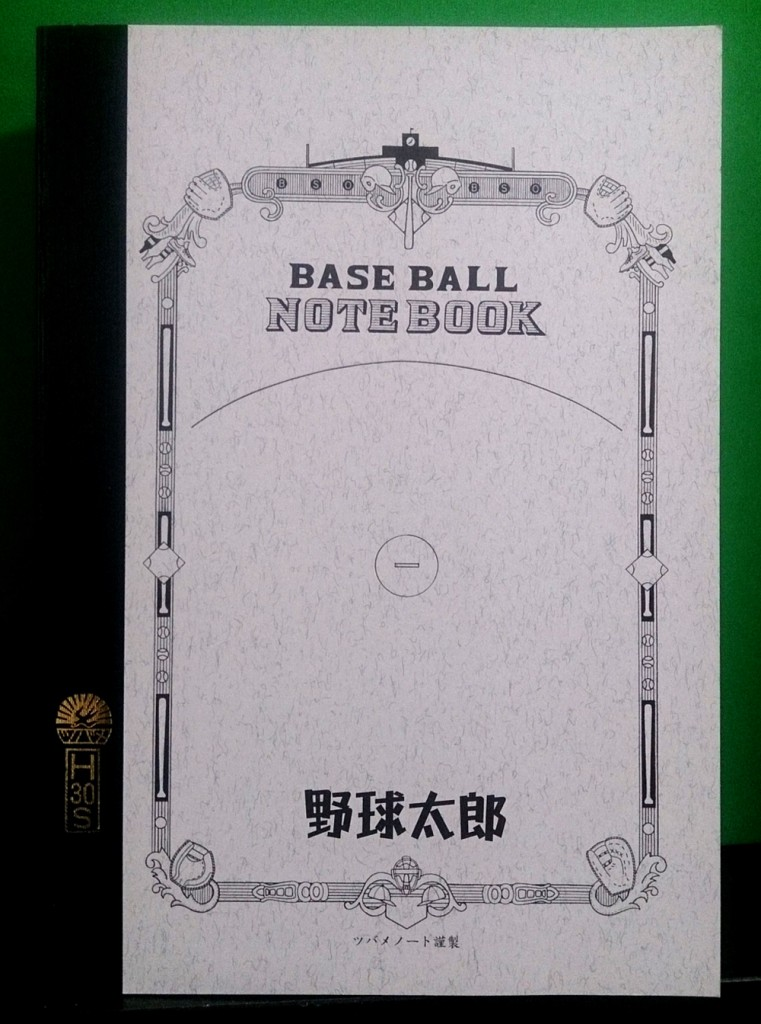 『野球太郎』を定期購読すると、もれなく「野球太郎」×「ツバメノート」オリジナル観戦ノートをプレゼント!