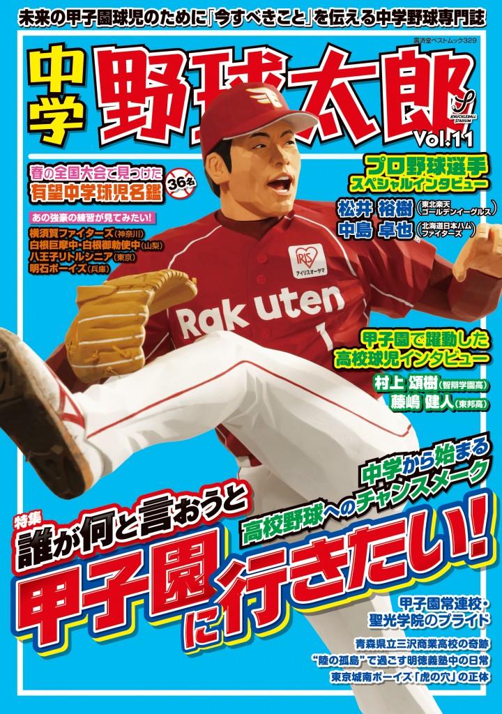 『中学野球太郎Vol.11〜誰が何と言おうと甲子園に行きたい!〜中学から始まる高校野球へのチャンスメーク』 (5月28日発売!)