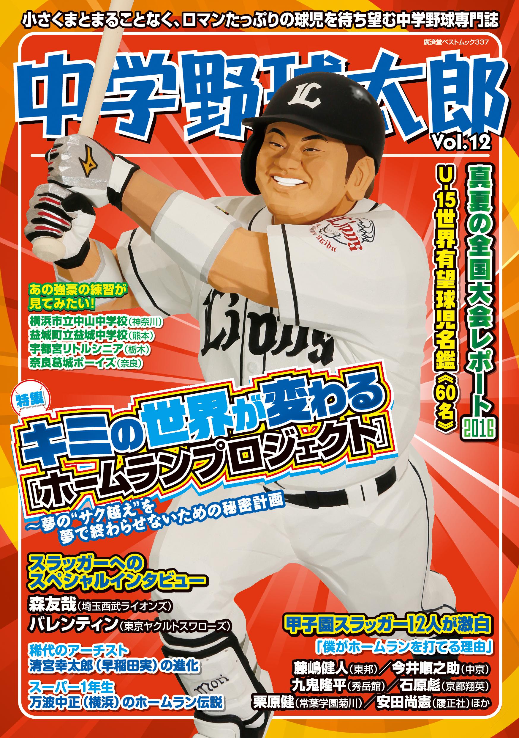 『中学野球太郎Vol.12 キミの世界が変わるホームランプロジェクト』は発売中です!