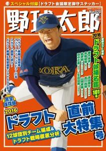 ドラフトは任せて!『野球太郎No.020 2016ドラフト直前大特集号』は9月24日発売!