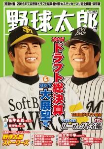 『野球太郎No.021 2016ドラフト総決算&2017大展望号』は11月28日発売!
