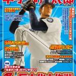 『中学野球太郎Vol.13』をちらっと見てみよう!