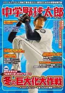『中学野球太郎Vol.13 「冬の巨大化大作戦~キミのカラダとプレーを変えるための極秘プロジェクト」』は12月17日発売です!