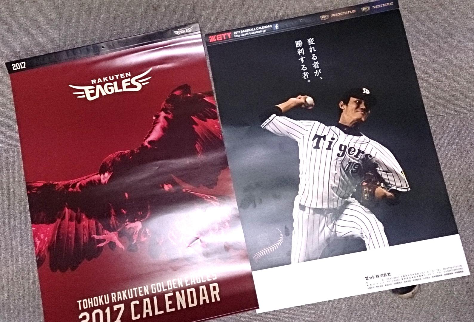 2017年カレンダープレゼント!