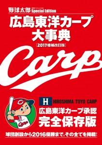 2月13日発売!『野球太郎Special Edition 広島東洋カープ大事典【2017増補改訂版】』