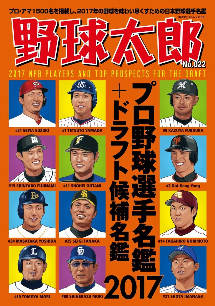2月24日発売です!『野球太郎No.022 プロ野球選手名鑑+ドラフト候補選手名鑑2017』