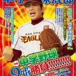 『中学野球太郎 VOL.14 特集・中学野球9番勝負!!!!!!!!!』は3月18日発売です!