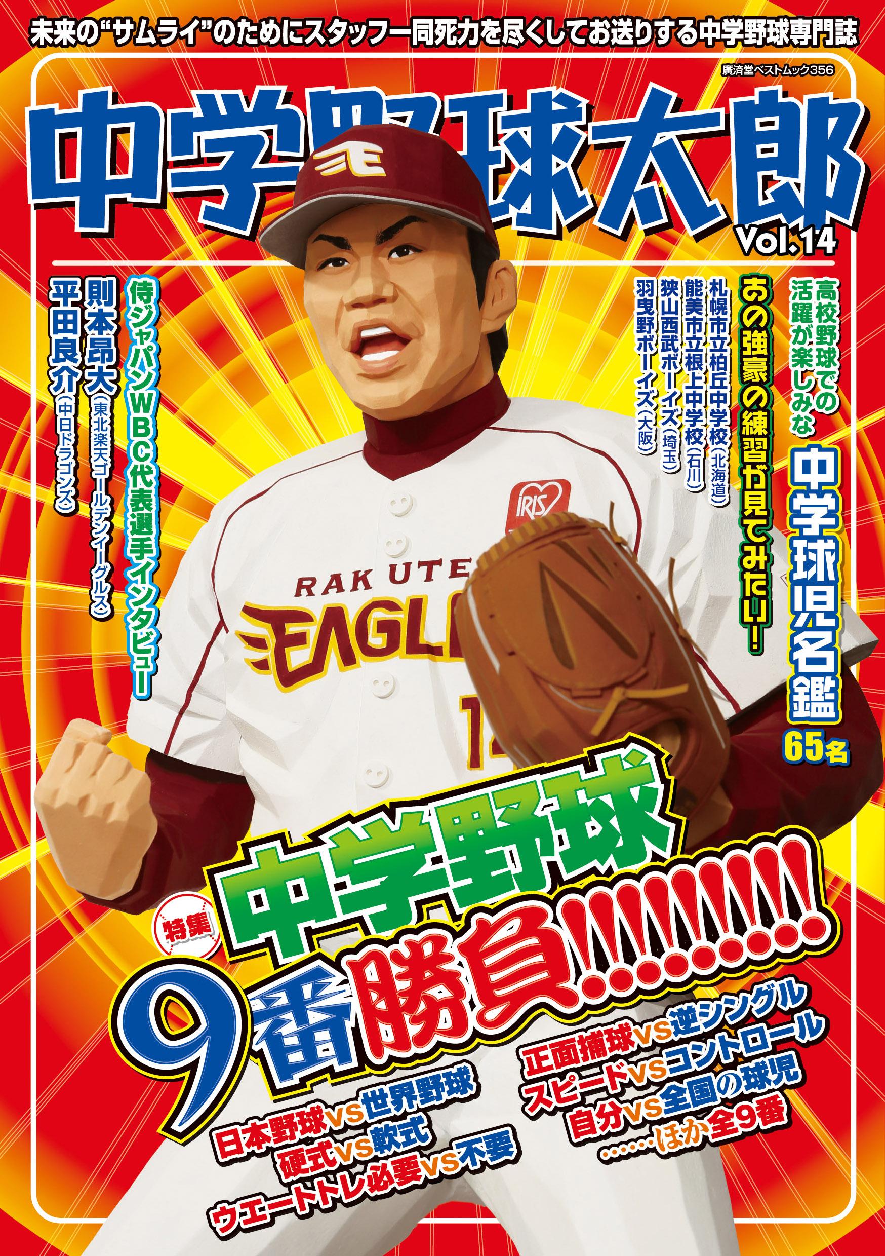 『中学野球太郎Vol.14』をチラチラっと試し読み!
