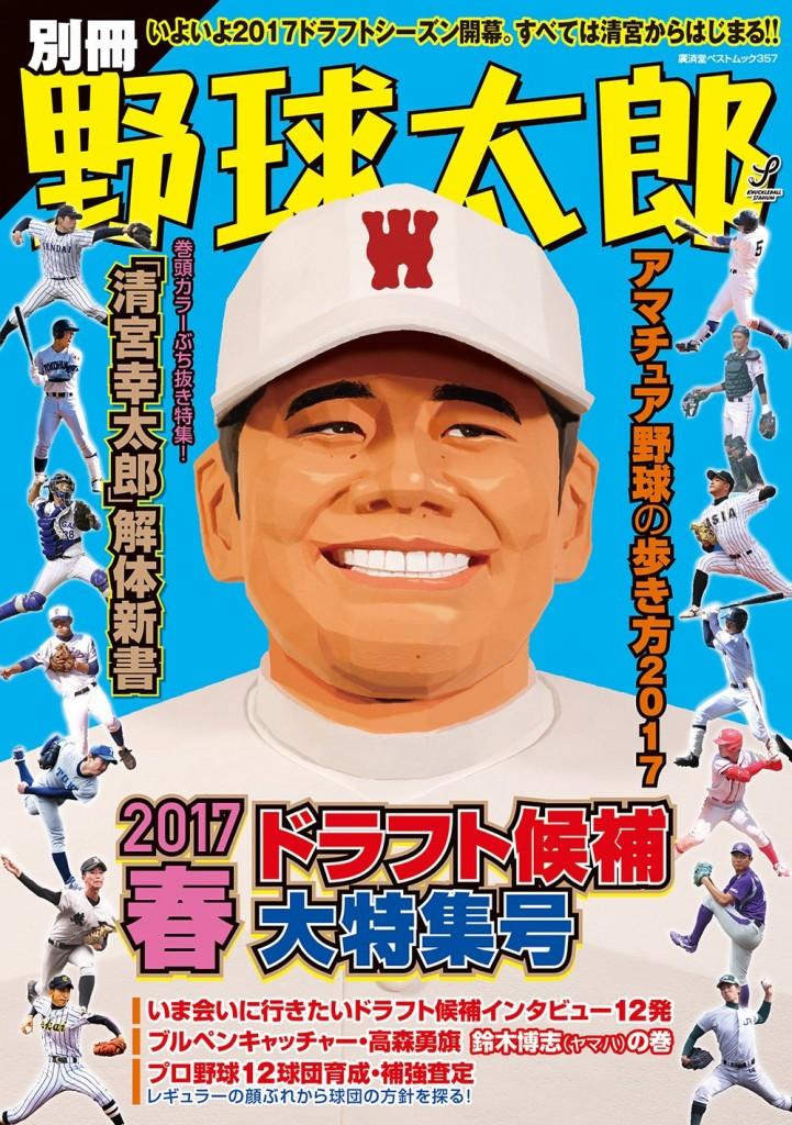 今年のアマ野球・ドラフト戦線をがっつり楽しむ『別冊野球太郎 2017春 ドラフト候補大特集号』は4月3日発売です!