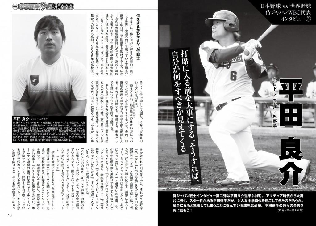 12平田インタビュー