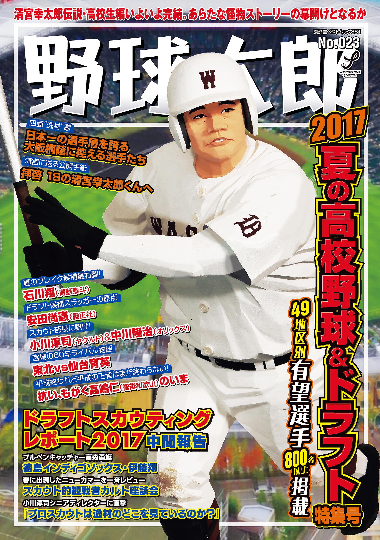夏までもう少し!『野球太郎No.023 2017夏の高校野球&ドラフト特集号』は6月16日発売!
