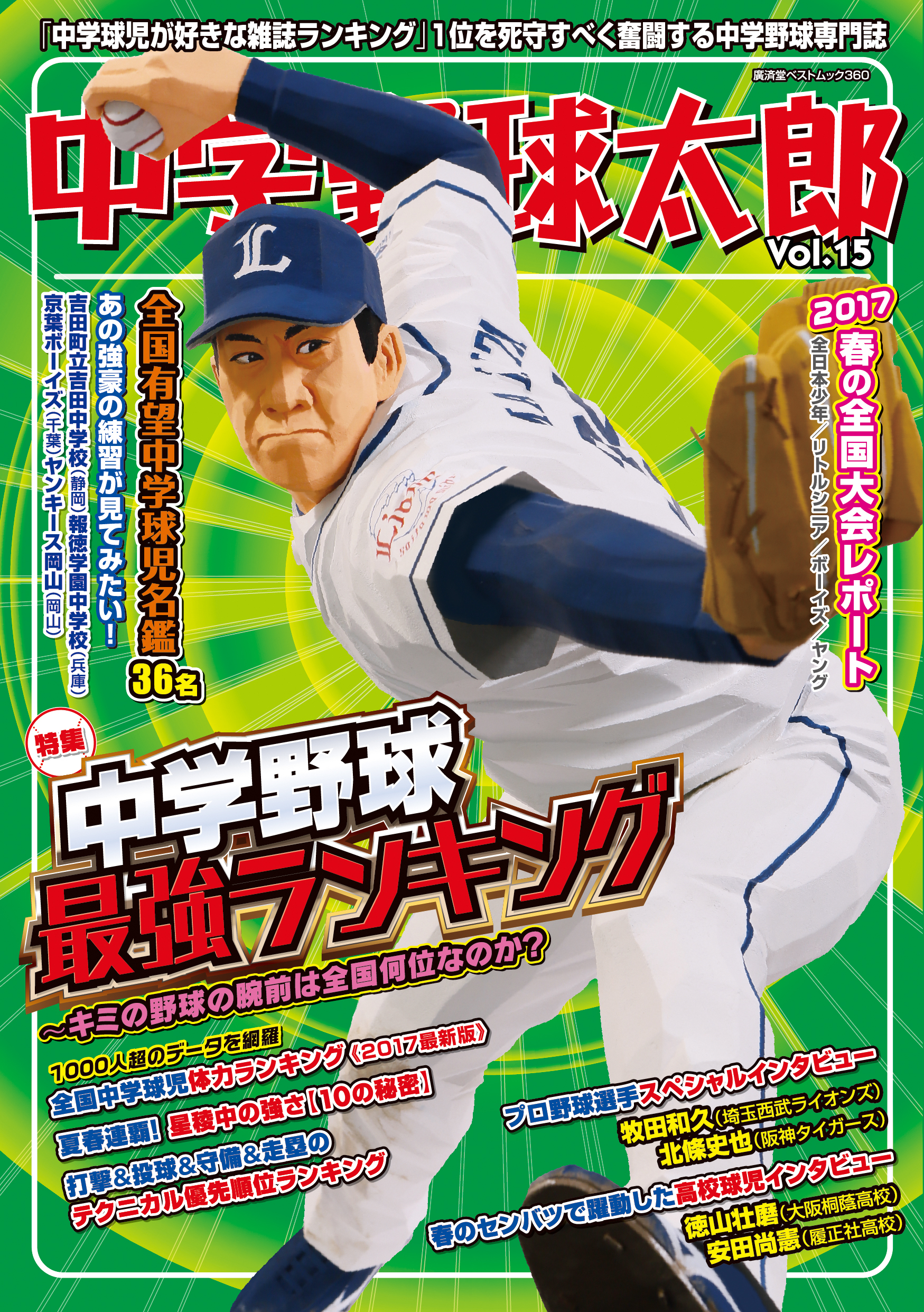 『中学野球太郎 VOL.15【特集】中学野球最強ランキング』は絶賛発売中です!