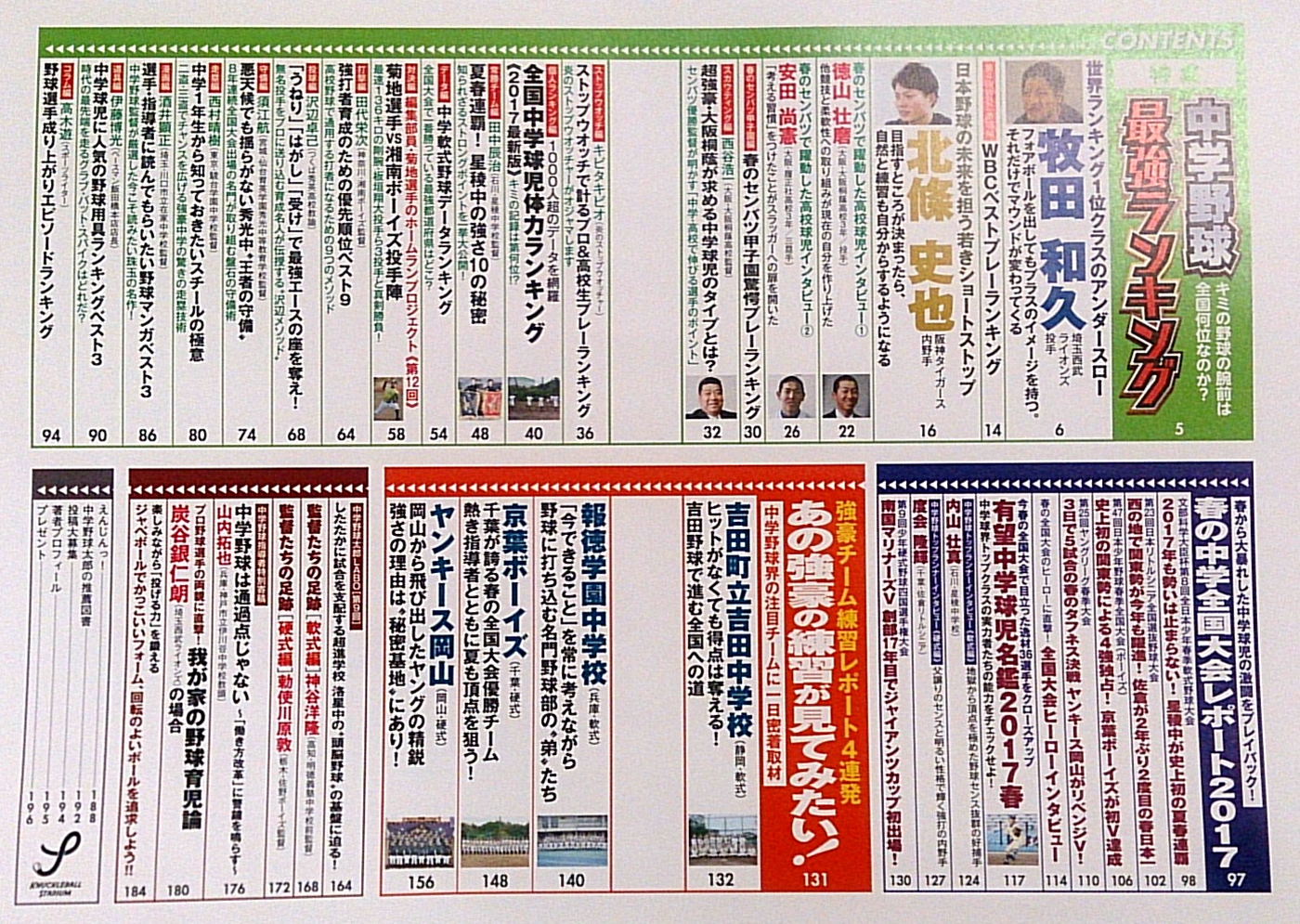 『中学野球太郎Vol.15』を立ち読みしてみませんか?
