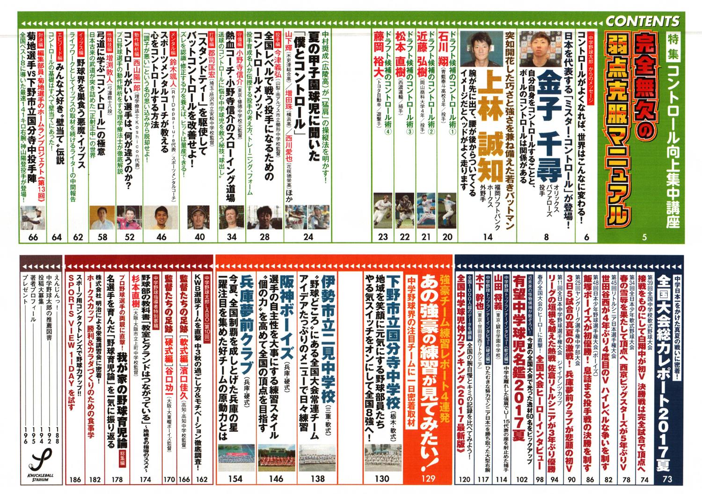 チラチラっとタダで『中学野球太郎Vol.16』を読んでみないかい?