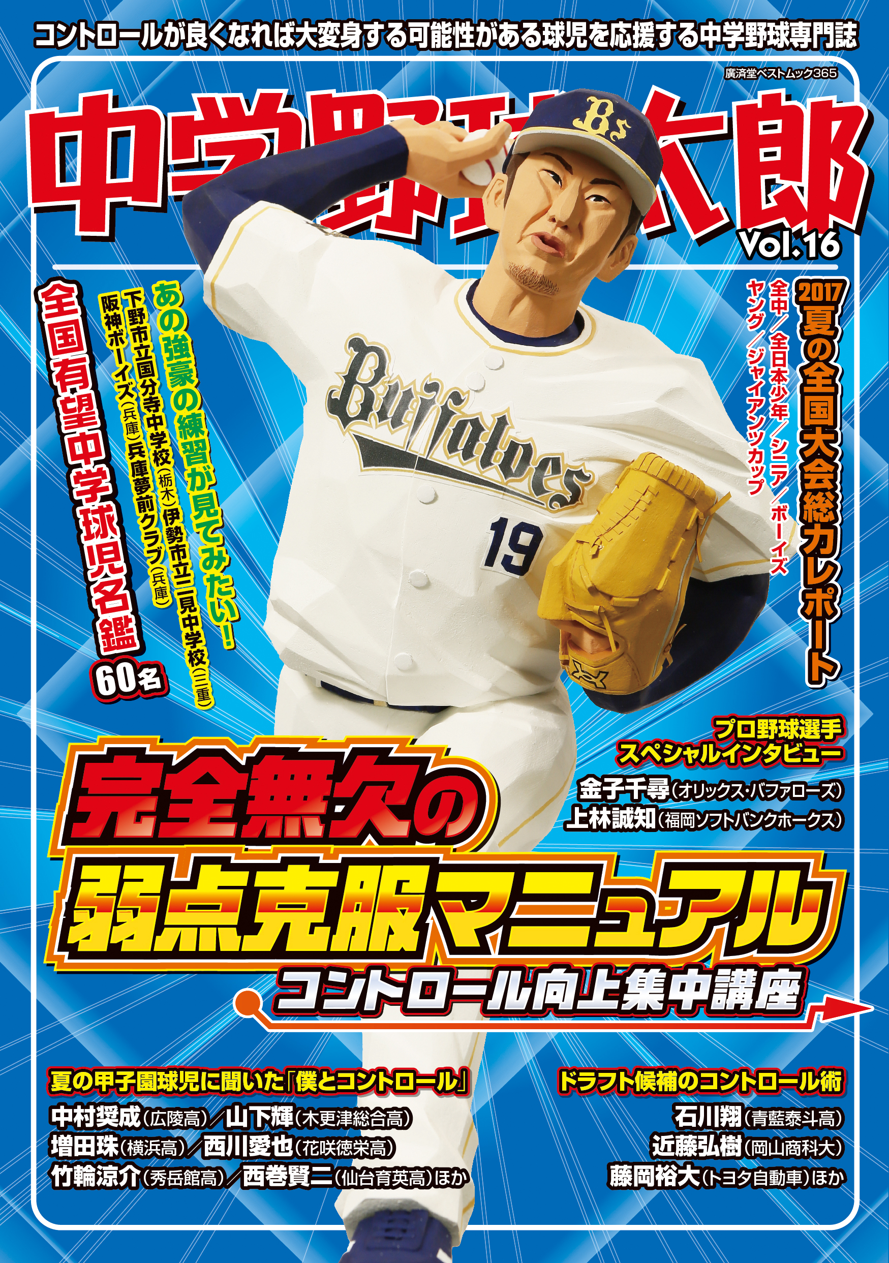 『中学野球太郎 VOL.16 完全無欠の弱点克服マニュアル』は9月11日発売です!