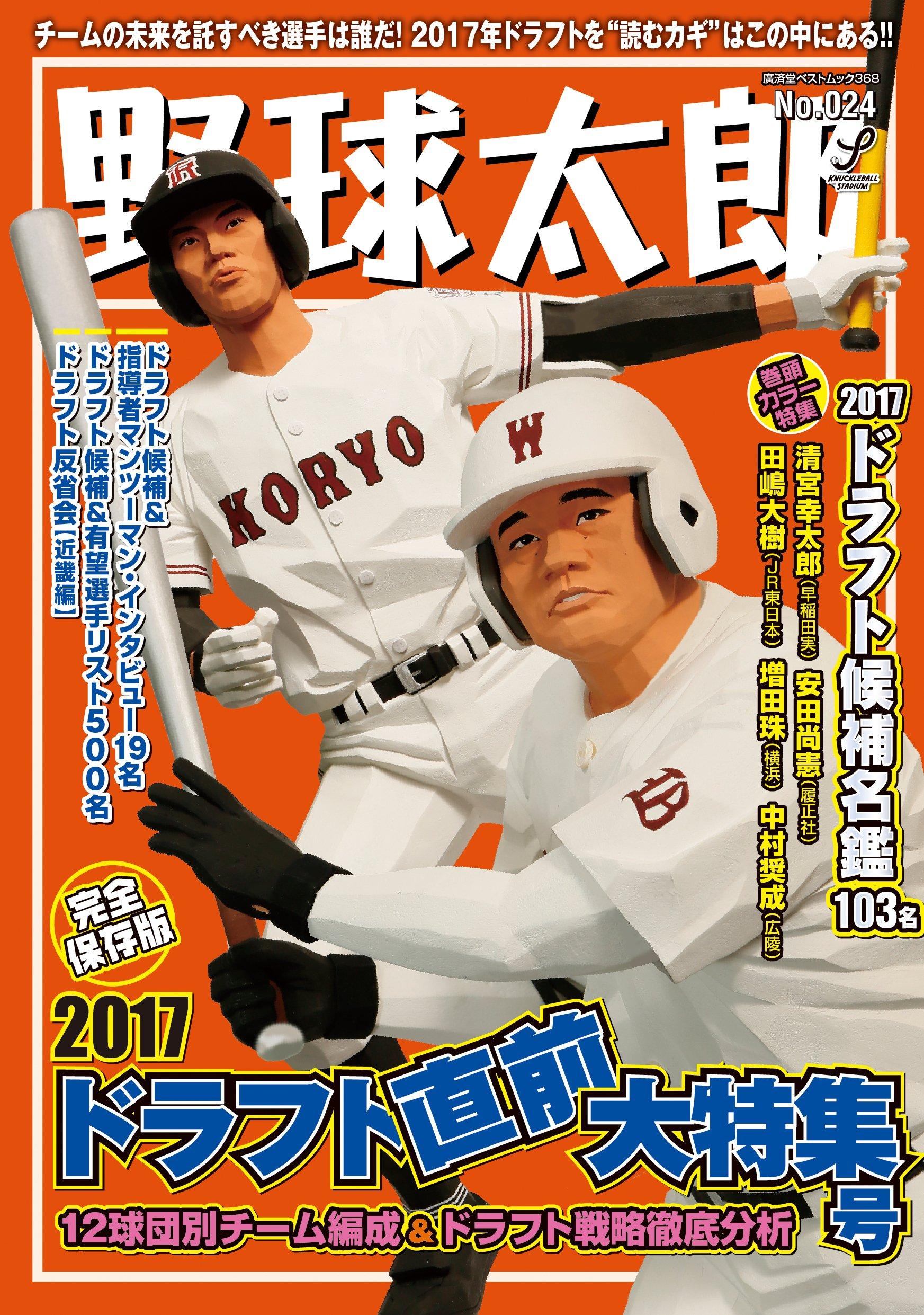 今年のドラフト会議にもこの一冊を!『野球太郎No.024 2017ドラフト直前大特集号』は9月23日発売!