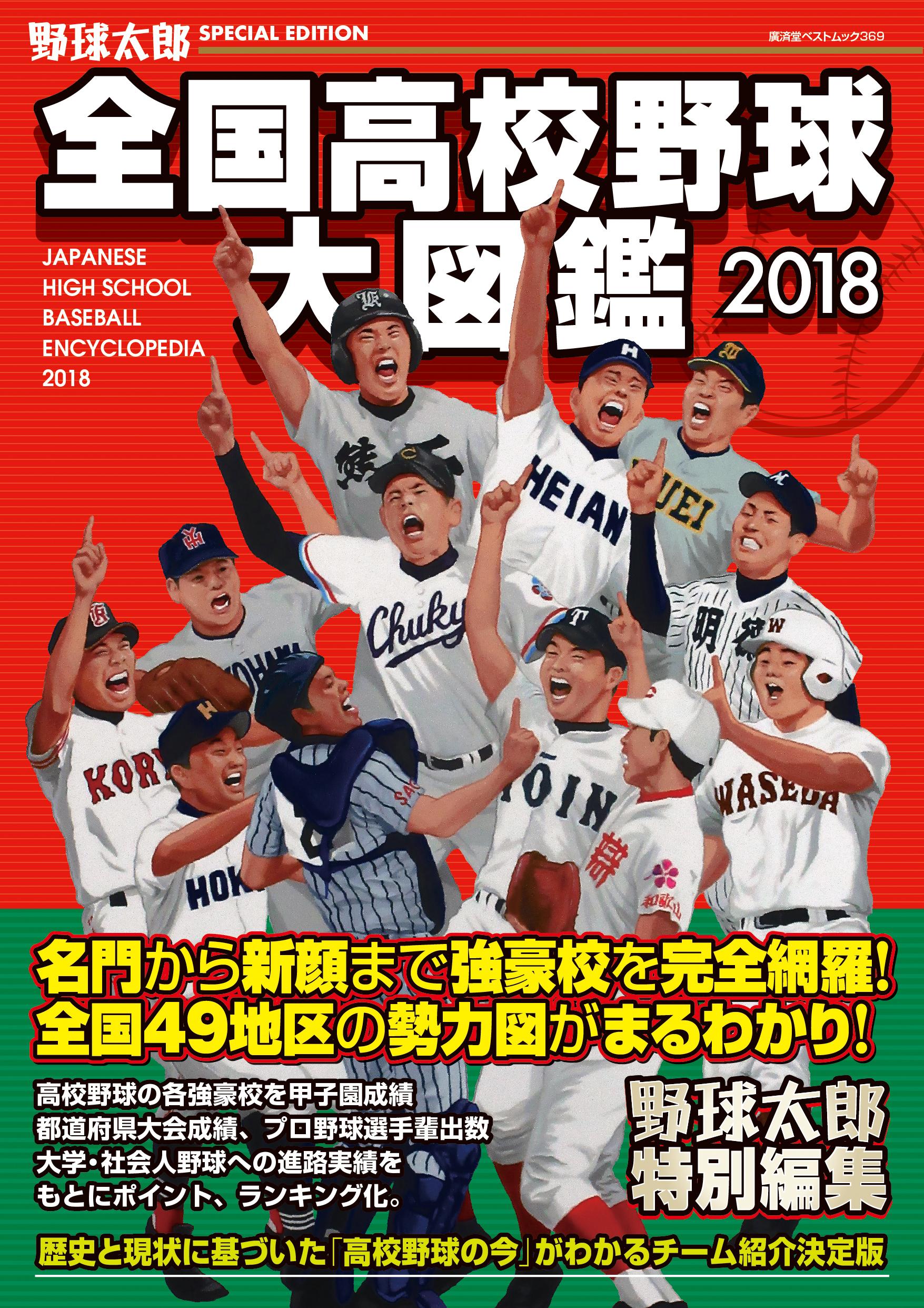 真の高校野球No.1強豪校はどこだ!?『野球太郎SPECIAL EDITION 全国高校野球大図鑑2018』は10月16日発売!