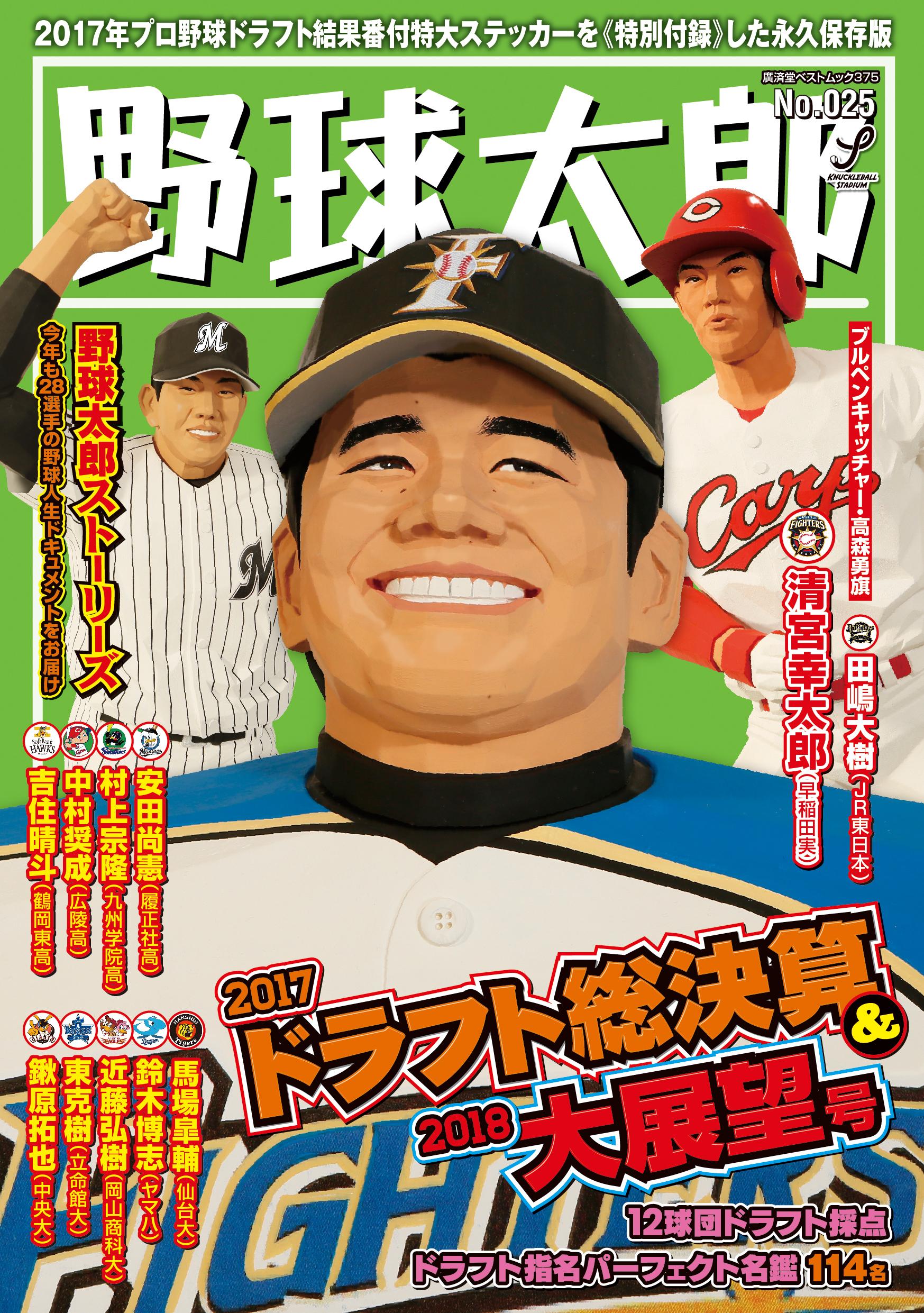 2018年の準備に最適な『野球太郎No.025 2017ドラフト総決算&2018大展望号』は11月27日発売!