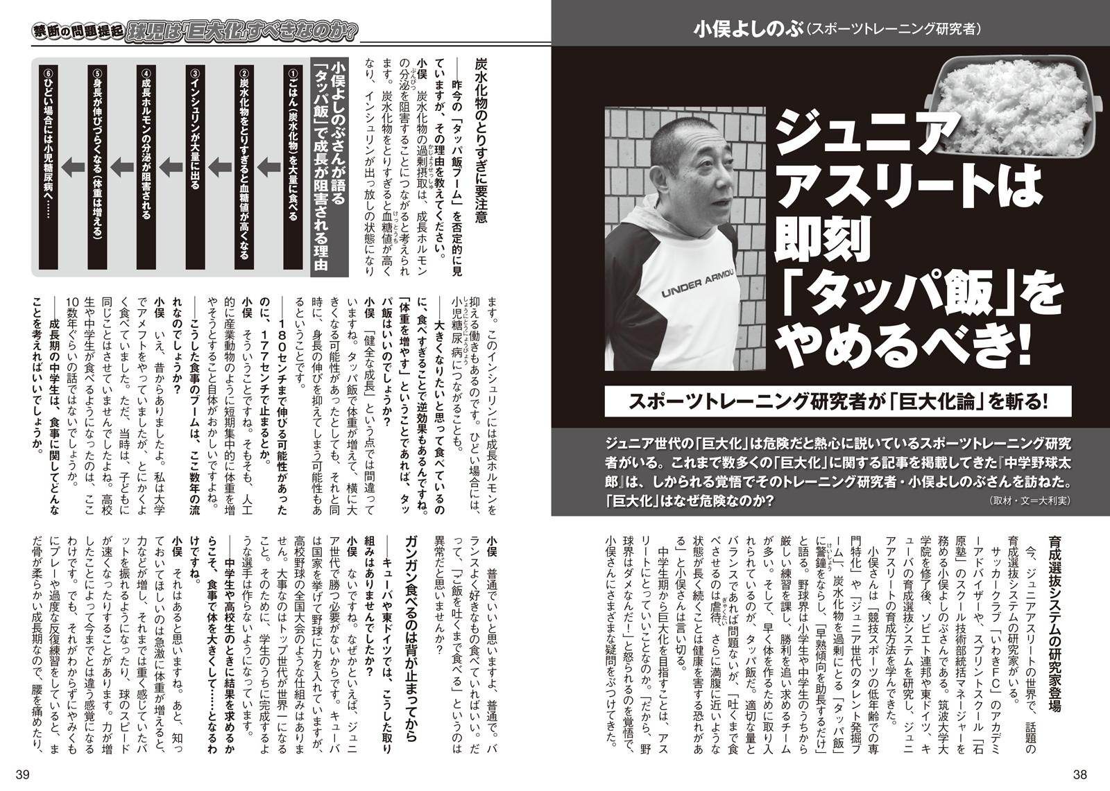 チラチラっと『中学野球太郎Vol.17』を立ち読みしませんか?