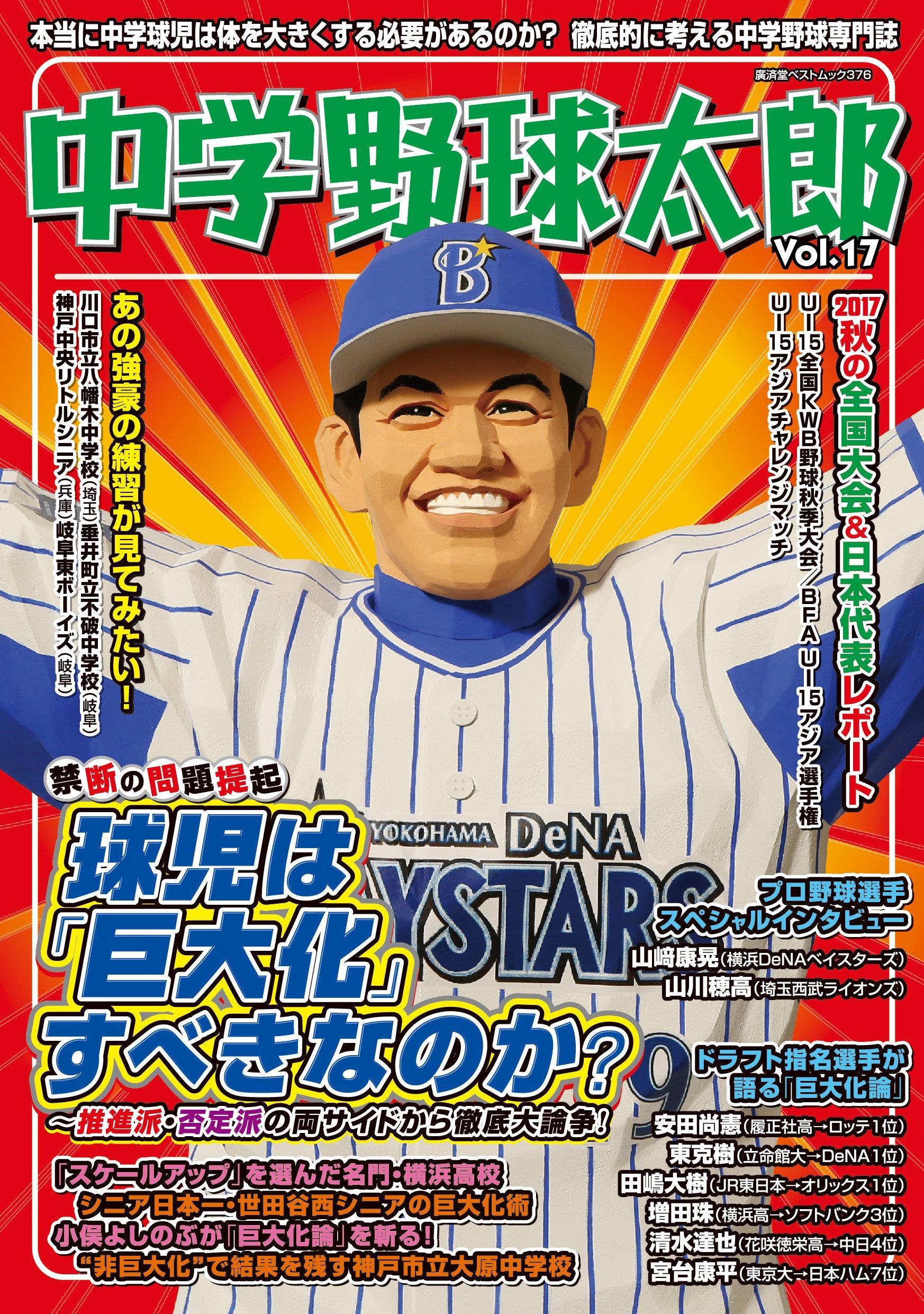 『中学野球太郎 VOL.17 禁断の問題提起・球児は「巨大化」すべきなのか?』は12月16日発売です!