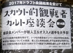 1月27日に『野球太郎』の人気企画『スカウト的観戦者カルト座談会』公開イベント開催!