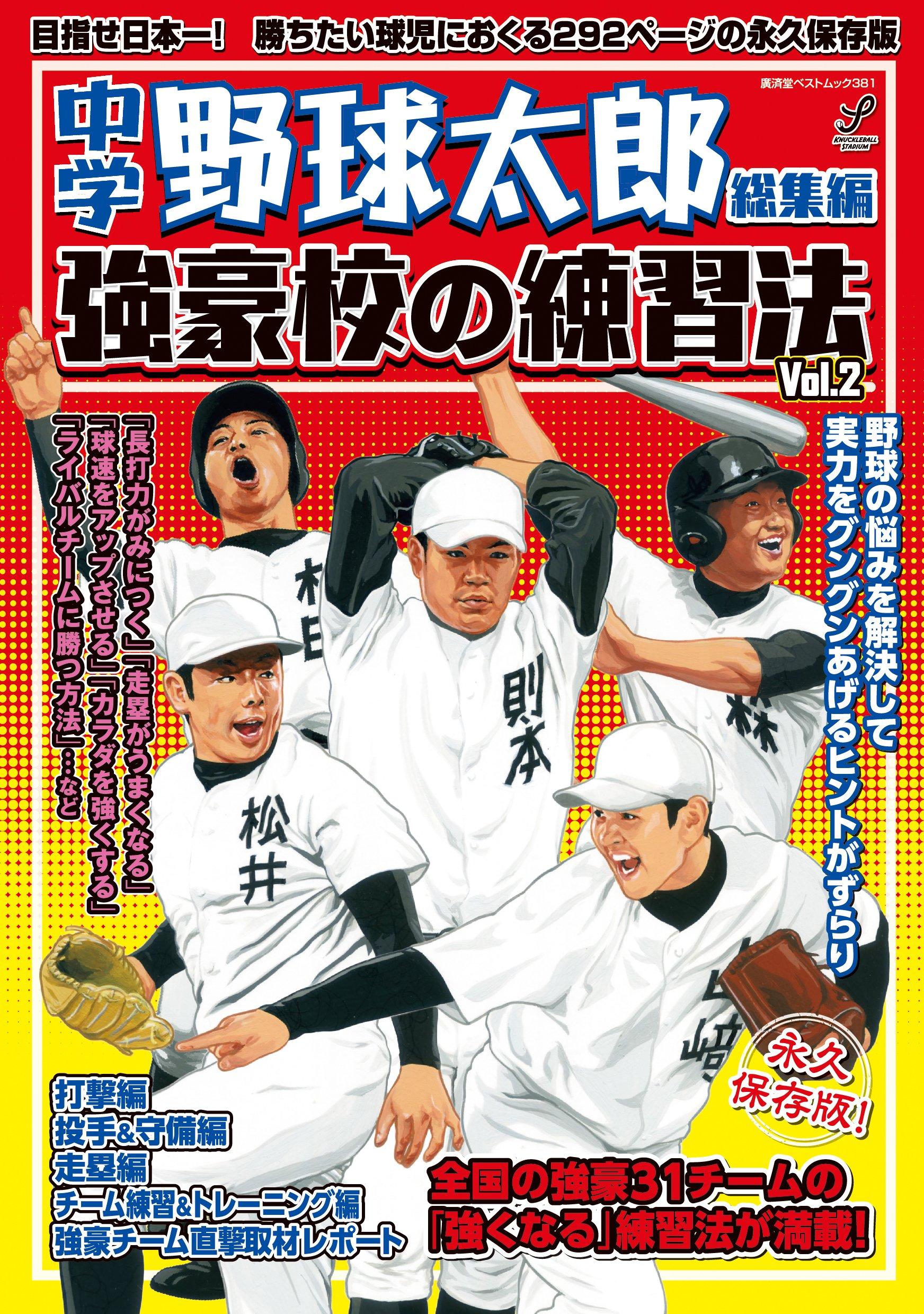 『中学野球太郎 総集編 強豪校の練習法Vol.2』2月8日発売です!/お詫びと訂正につきまして