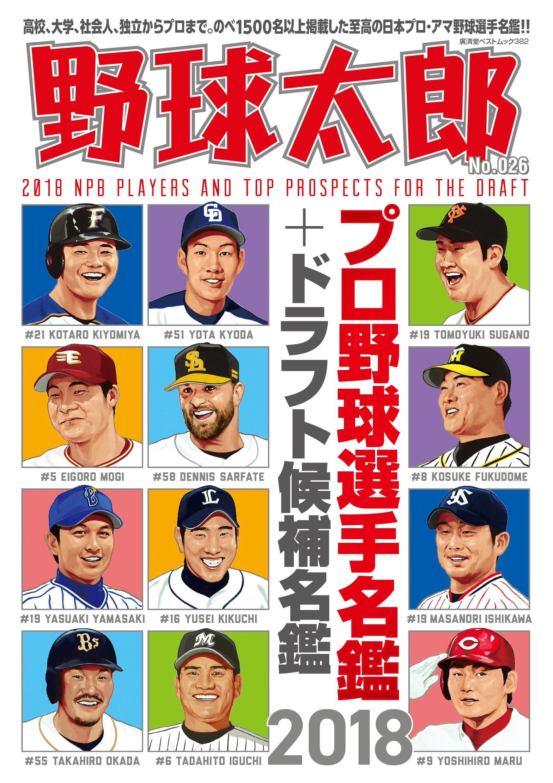 日本一選手数が多く、詳しく、お節介に紹介する『野球太郎No.026 プロ野球選手名鑑+ドラフト候補名鑑2018』発売!