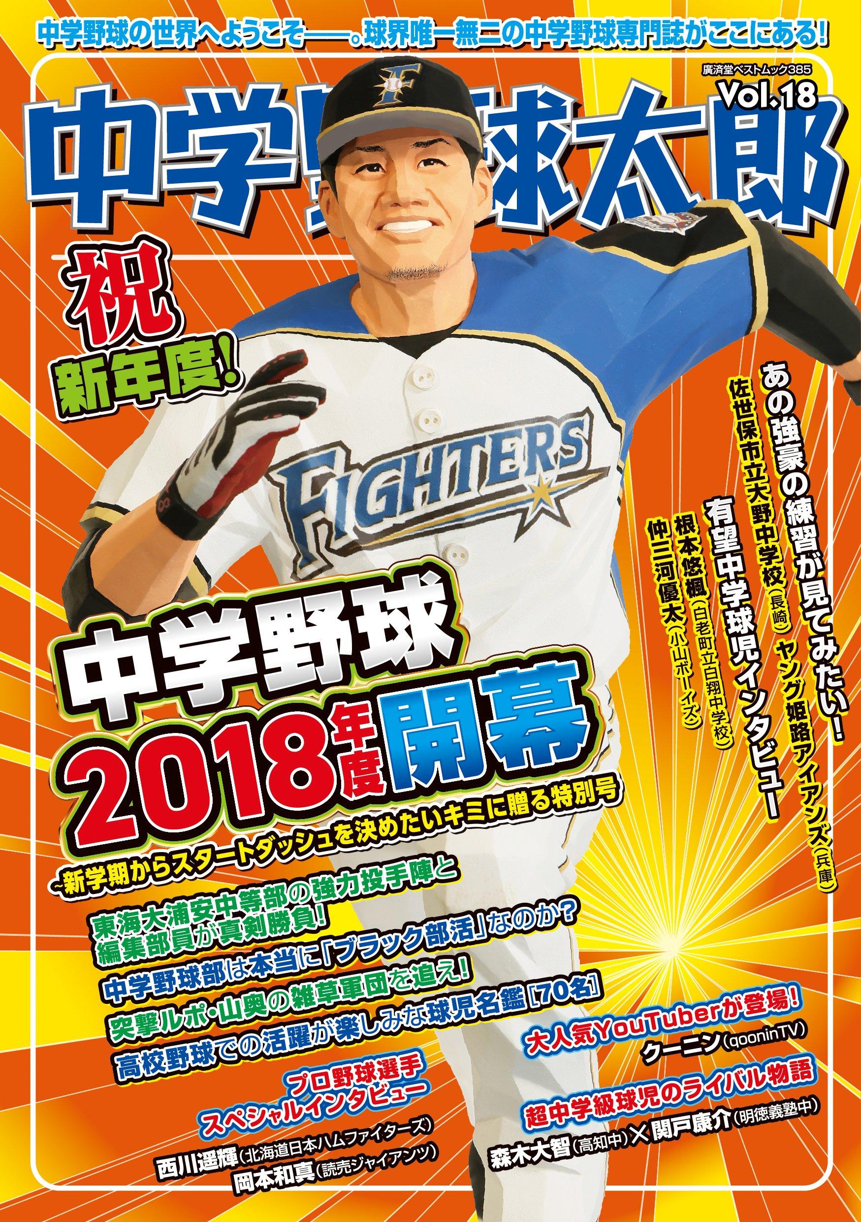 『中学野球太郎 VOL.18』立ち読みでき〼マス!