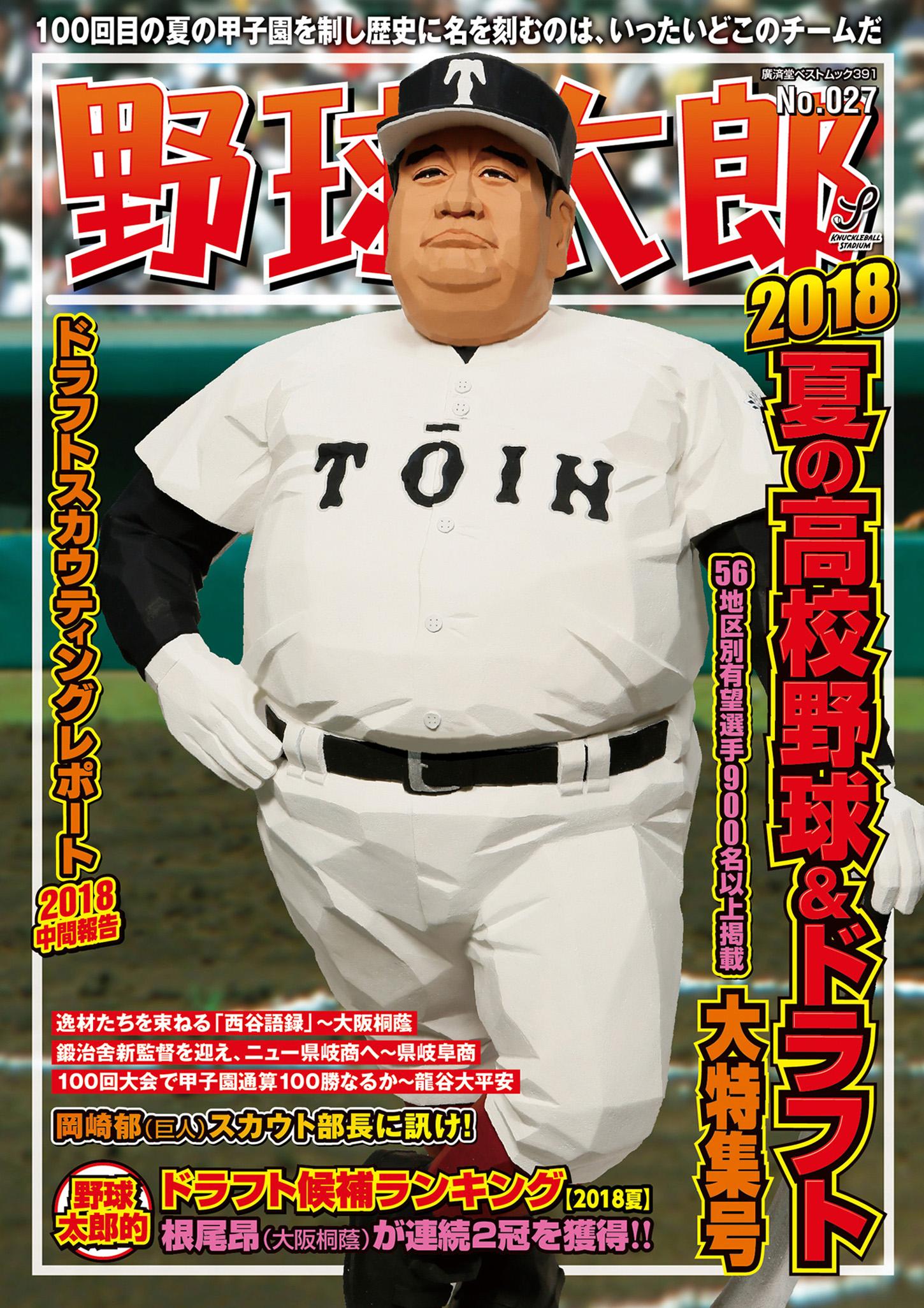『野球太郎No.027 2018夏の高校野球&ドラフト特集号』
