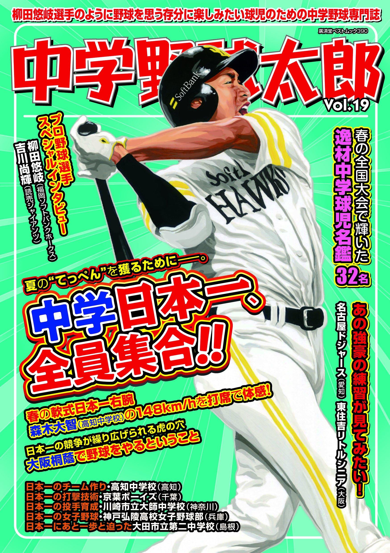『中学野球太郎 VOL.19 中学日本一、全員集合!!』詳細情報&webで立ち読みもできます