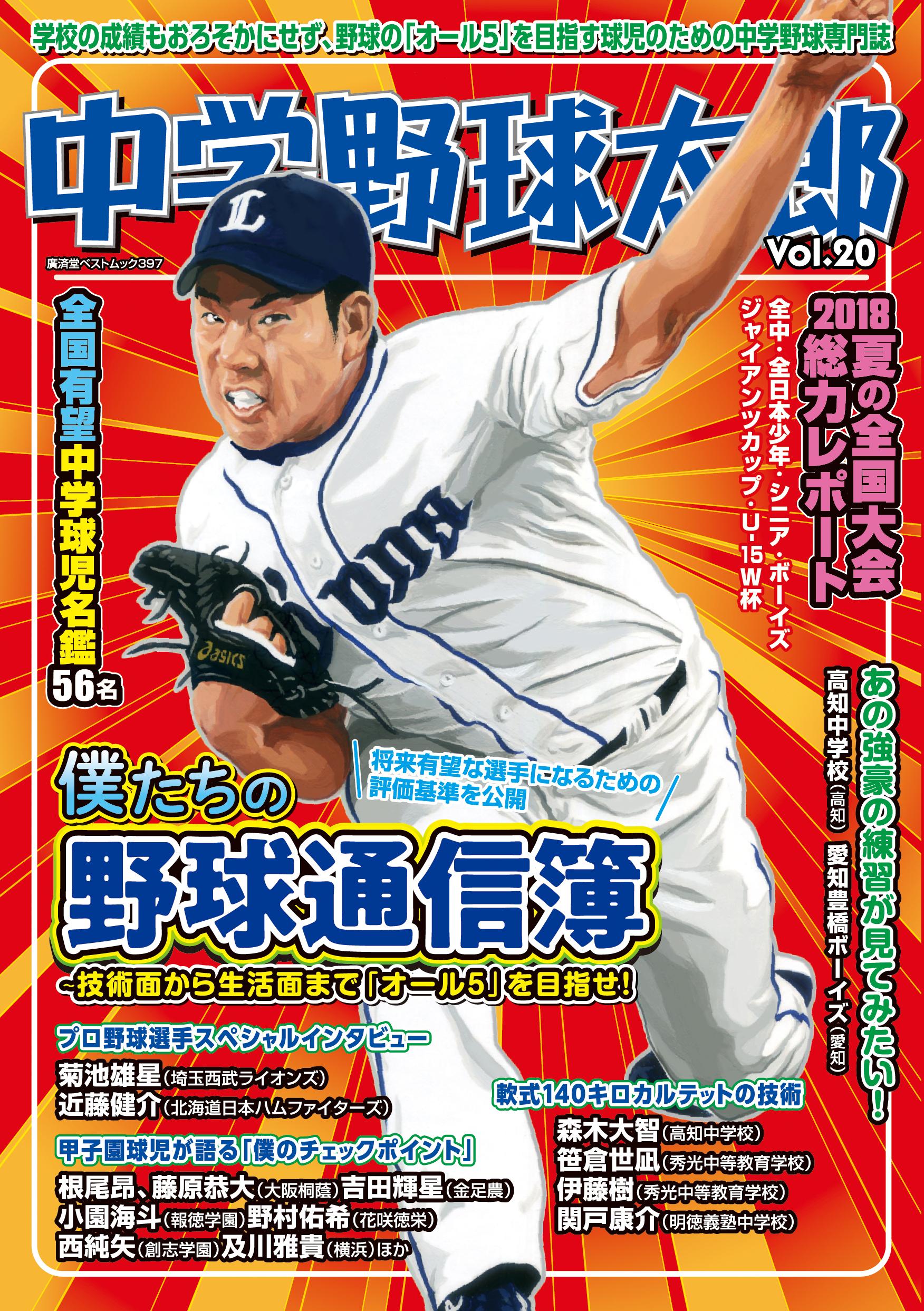 『中学野球太郎 VOL.20 僕たちの野球通信簿』詳細情報&webで立ち読みもできます
