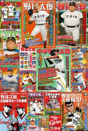 週刊野球太郎