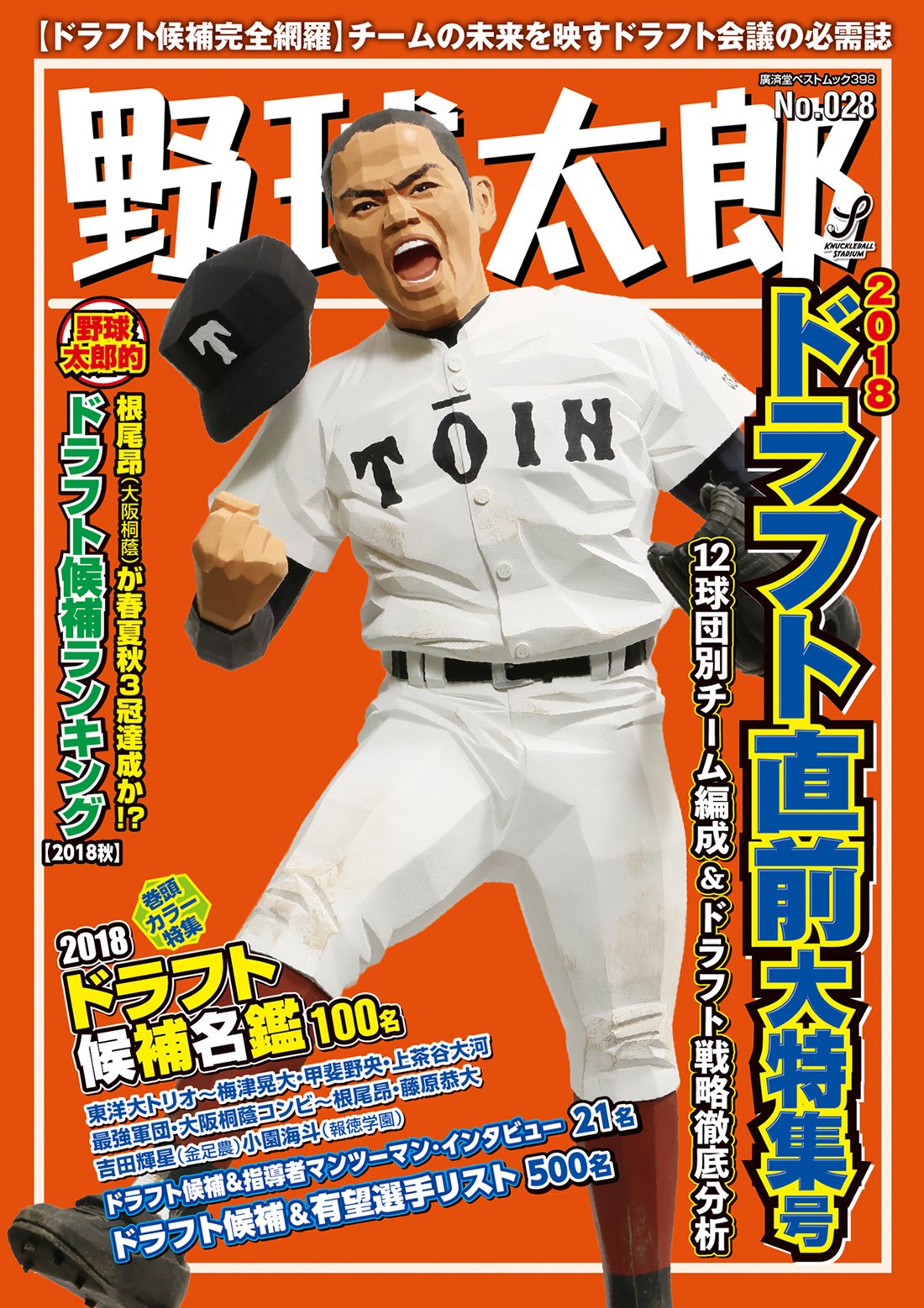『野球太郎No.028 2018ドラフト直前大特集号』9月26日発売!