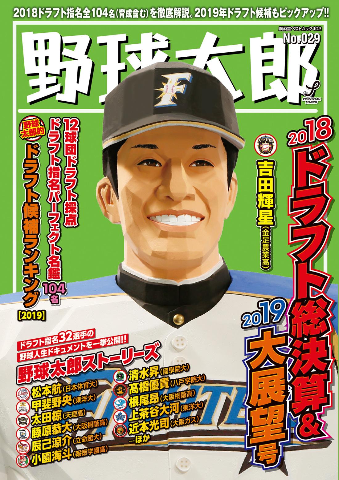 『野球太郎No.029 2018ドラフト総決算&2019大展望号』は11月26日発売!
