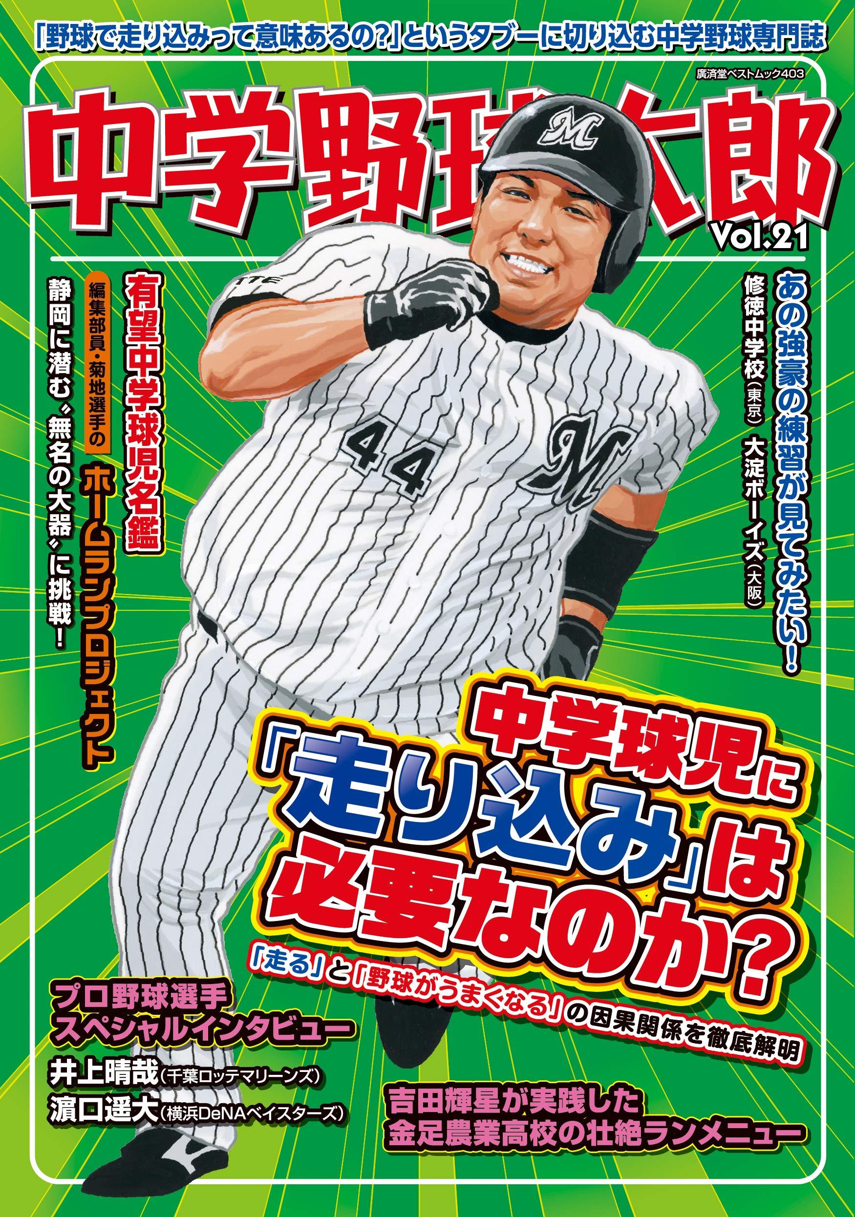 『中学野球太郎Vol.21 中学球児に「走り込み」は必要なのか?』詳細情報&ちらっと立ち読みしませんか?